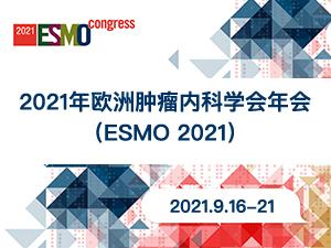 2021欧洲肿瘤内科学会年会(ESMO)