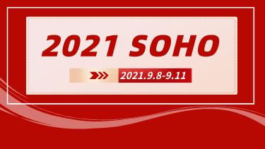 2021年第9届美国血液肿瘤学学会年会(SOHO)
